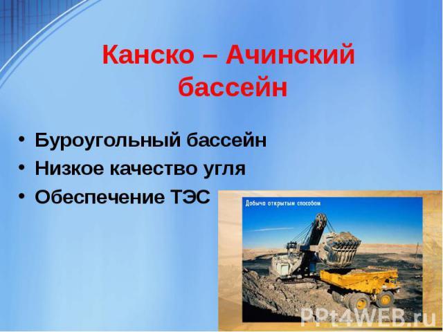 Канско – Ачинский бассейнБуроугольный бассейнНизкое качество угляОбеспечение ТЭС