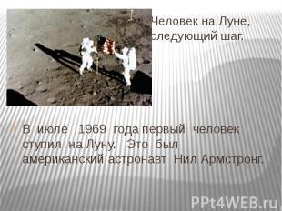 Человек на Луне, следующий шаг.В июле 1969 года первый человек ступил на Луну. Э