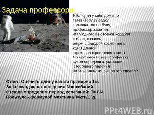 Наблюдая у себя дома по телевизору высадку космонавтов на Луну, профессор замети