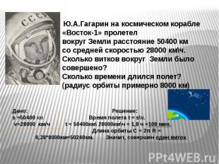 Ю.А.Гагарин на космическом корабле «Восток-1» пролетел вокруг Земли расстояние 5