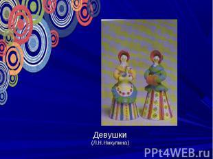 Девушки(Л.Н.Никулина)
