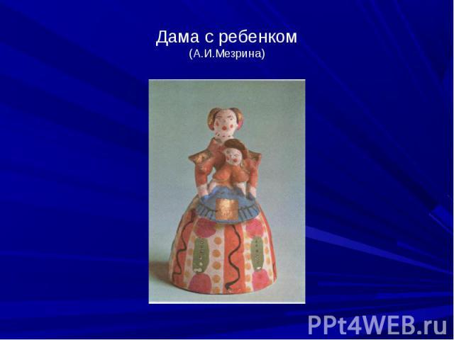 Дама с ребенком(А.И.Мезрина)