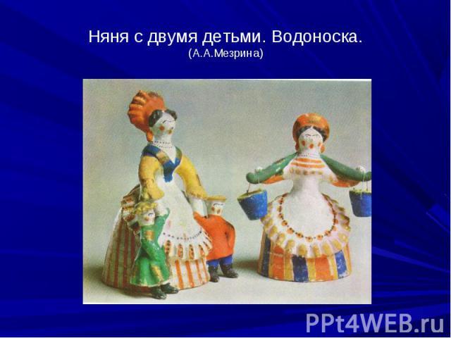 Няня с двумя детьми. Водоноска.(А.А.Мезрина)