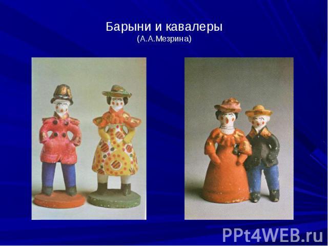 Барыни и кавалеры(А.А.Мезрина)