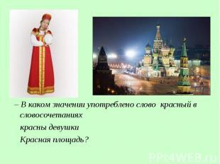 – В каком значении употреблено слово красный в словосочетаниях красны девушки Кр