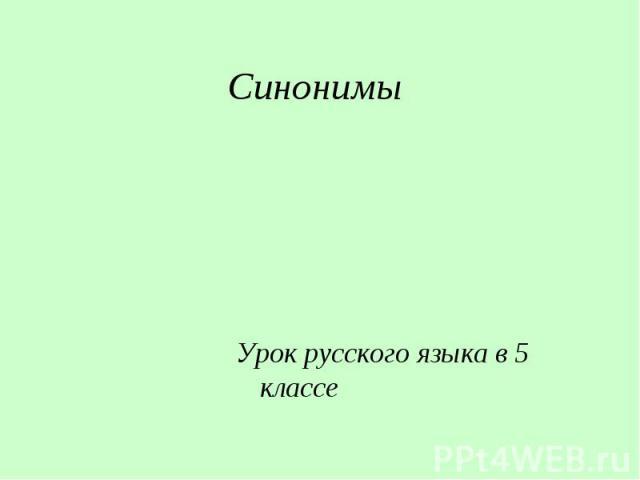 СинонимыУрок русского языка в 5 классе