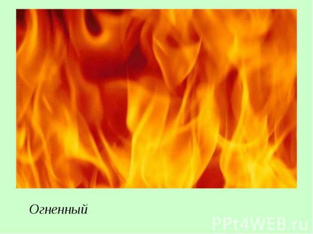 Огненный