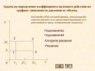 Задача на определение коэффициента полезного действия по графику зависимости дав