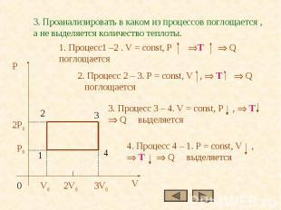 3. Проанализировать в каком из процессов поглощается , а не выделяется количеств
