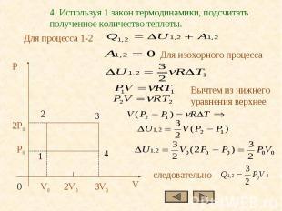 4. Используя 1 закон термодинамики, подсчитать полученное количество теплоты.Для