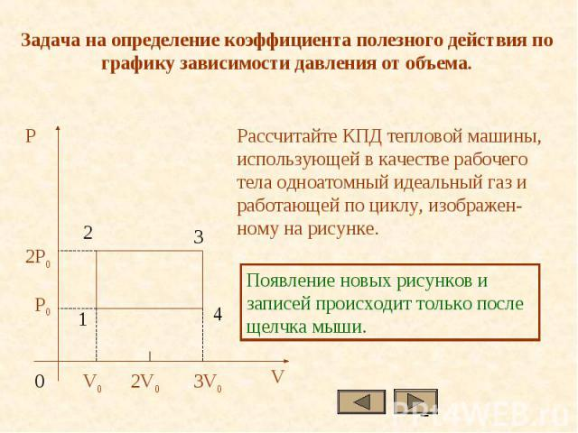 Задача на определение коэффициента полезного действия по графику зависимости давления от объема.Рассчитайте КПД тепловой машины, использующей в качестве рабочего тела одноатомный идеальный газ и работающей по циклу, изображен-ному на рисунке. Появле…