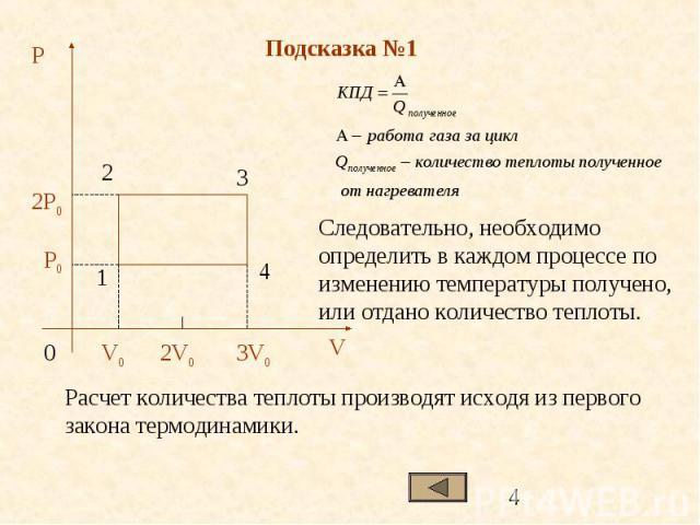 Следовательно, необходимо определить в каждом процессе по изменению температуры получено, или отдано количество теплоты. Расчет количества теплоты производят исходя из первого закона термодинамики.