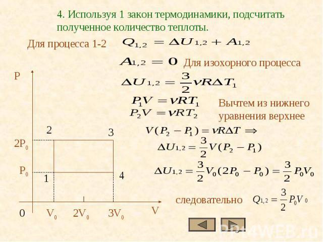4. Используя 1 закон термодинамики, подсчитать полученное количество теплоты.Для изохорного процессаВычтем из нижнего уравнения верхнее