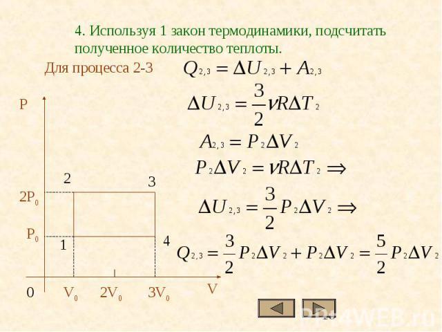 4. Используя 1 закон термодинамики, подсчитать полученное количество теплоты.