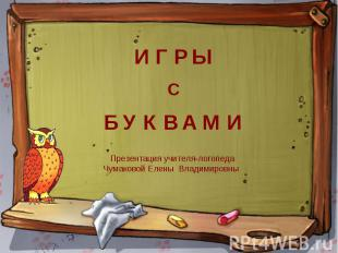 И Г Р Ы СБ У К В А М И Презентация учителя-логопедаЧумаковой Елены Владимировны