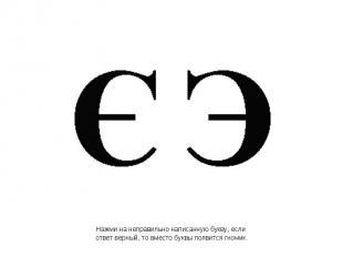 Нажми на неправильно написанную букву, если ответ верный, то вместо буквы появит