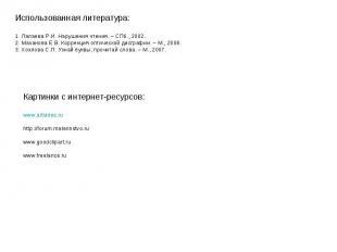 Использованная литература:1. Лалаева Р.И. Нарушения чтения. – СПб., 2002.2. Маза