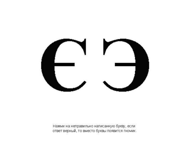 Нажми на неправильно написанную букву, если ответ верный, то вместо буквы появится гномик.