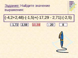 Задание: Найдите значение выражения:(-4,2+2,48)·(-1,5)+(-17,29 - 2,71):(-2,5)