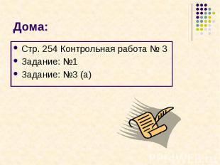 Дома:Стр. 254 Контрольная работа № 3Задание: №1 Задание: №3 (а)