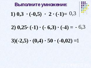 Выполните умножение: