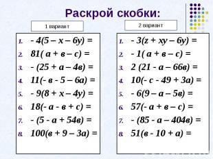 Раскрой скобки:- 4(5 – х – 6у) =81( а + в – с) =- (25 + а – 4в) =11(- в - 5 – 6а