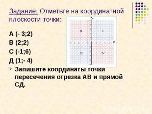 Задание: Отметьте на координатной плоскости точки:А (- 3;2)В (2;2)С (-1;6)Д (1;-