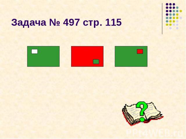 Задача № 497 стр. 115
