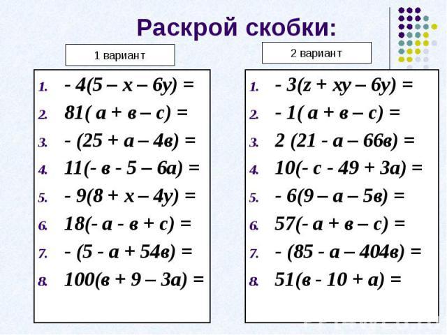 Раскрой скобки:- 4(5 – х – 6у) =81( а + в – с) =- (25 + а – 4в) =11(- в - 5 – 6а) =- 9(8 + х – 4у) =18(- а - в + с) =- (5 - а + 54в) =100(в + 9 – 3а) =