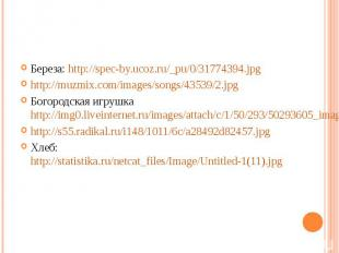 Береза: http://spec-by.ucoz.ru/_pu/0/31774394.jpgБереза: http://spec-by.ucoz.ru/