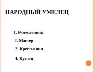 Народный умелецРемесленникМастерКрестьянинКузнец