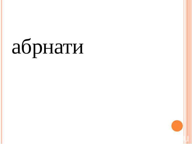 абрнати