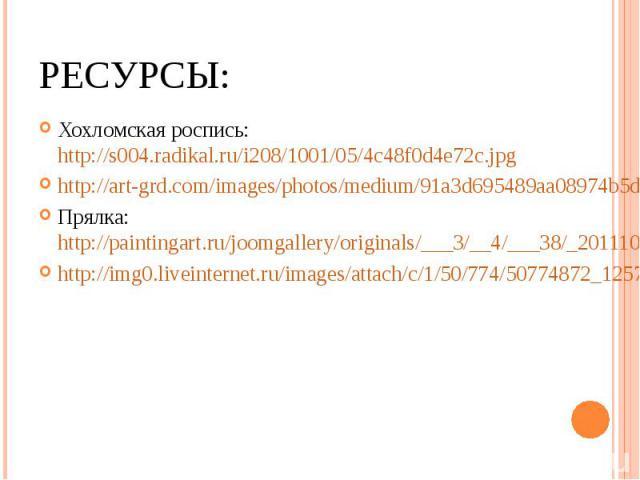 Хохломская роспись: http://s004.radikal.ru/i208/1001/05/4c48f0d4e72c.jpgХохломская роспись: http://s004.radikal.ru/i208/1001/05/4c48f0d4e72c.jpghttp://art-grd.com/images/photos/medium/91a3d695489aa08974b5db6c7e55b8e6.pngПрялка: http://paintingart.ru…