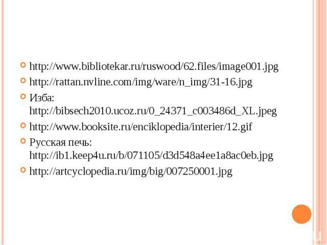 http://www.bibliotekar.ru/ruswood/62.files/image001.jpghttp://www.bibliotekar.ru/ruswood/62.files/image001.jpghttp://rattan.nvline.com/img/ware/n_img/31-16.jpgИзба: http://bibsech2010.ucoz.ru/0_24371_c003486d_XL.jpeghttp://www.booksite.ru/encikloped…