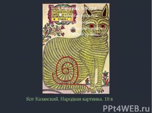 Кот Казанский. Народная картинка. 18в