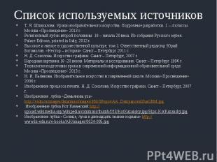 Список используемых источниковТ. Я. Шпикалова. Уроки изобразительного искусства.