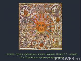 Солнце, Луна и двенадцать знаков Зодиака. Конец 17 – начало 18 в. Гравюра на дер