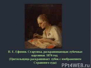 Н. Е. Ефимов. Старушка, раскрашивающая лубочные картинки. 1876 год. (Цветильщица
