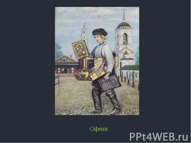 Офеня