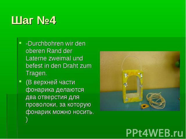 -Durchbohren wir den oberen Rand der Laterne zweimal und befest in den Draht zum Tragen.(В верхней части фонарика делаются два отверстия для проволоки, за которую фонарик можно носить. )