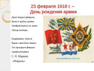 23 февраля 1918 г. – День рождения армииДуют ветры в феврале,Воют в трубах громк