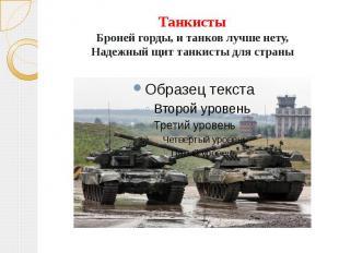 ТанкистыБроней горды, и танков лучше нету,Надежный щит танкисты для страны