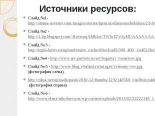 Источники ресурсов:Слайд №1- http://strana-sovetov.com/images/stories/tip/miscel