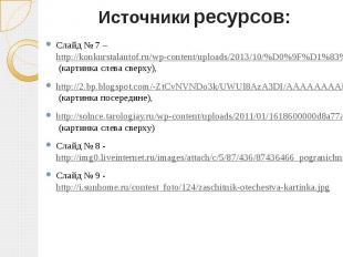 Источники ресурсов:Слайд № 7 – http://konkurstalantof.ru/wp-content/uploads/2013