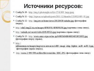 Источники ресурсов:Слайд № 10 - http://img-6.photosight.ru/b1e/3741989_large.jpe