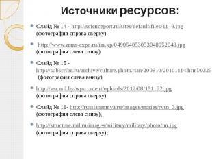 Источники ресурсов:Слайд № 14 - http://scienceport.ru/sites/default/files/11_9.j