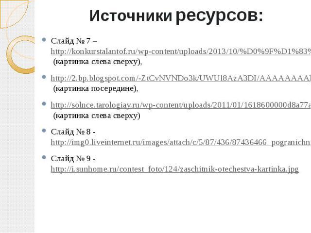 Источники ресурсов:Слайд № 7 – http://konkurstalantof.ru/wp-content/uploads/2013/10/%D0%9F%D1%83%D1%81%D1%82%D1%8C-%D0%B2%D1%81%D0%B5%D0%B3%D0%B4%D0%B0-%D0%B1%D1%83%D0%B4%D0%B5%D1%82-%D1%81%D0%BE%D0%BB%D0%BD%D1%86%D0%B5.jpg (картинка слева сверху),h…