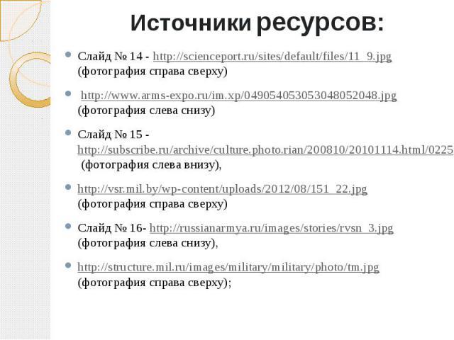 Источники ресурсов:Слайд № 14 - http://scienceport.ru/sites/default/files/11_9.jpg (фотография справа сверху) http://www.arms-expo.ru/im.xp/049054053053048052048.jpg (фотография слева снизу)Слайд № 15 - http://subscribe.ru/archive/culture.photo.rian…