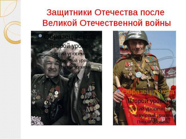 Защитники Отечества после Великой Отечественной войны