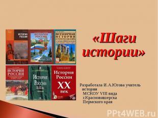 «Шаги истории» Разработала И.А.Югова учитель истории МСКОУ VIII вида г.Красновиш